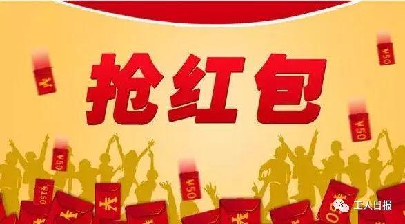 金沙娱乐抢红包网址:党员干部抢多少钱的红包会受处分?答案是……