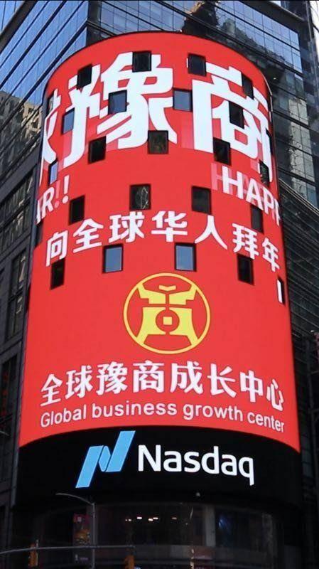 全球豫商成长中心霸屏纽约 繁简定位机构设计logo引关注