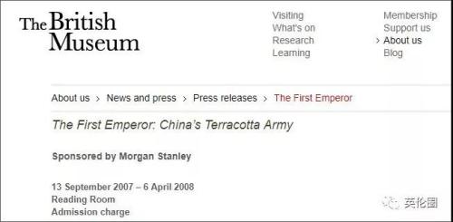 大英博物馆官网,现在都还挂着当时的展览信息。(图片截取自大英博物馆官网)