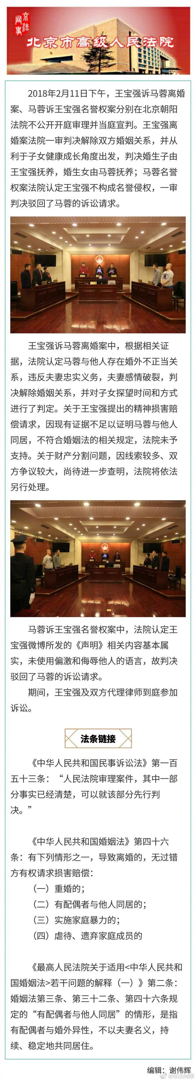王宝强离婚案 马蓉名誉权案一审宣判