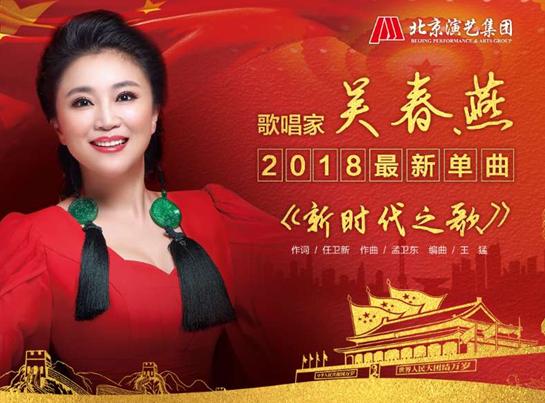 北京歌舞剧院女高音歌唱家吴春燕《新时代之歌》首发