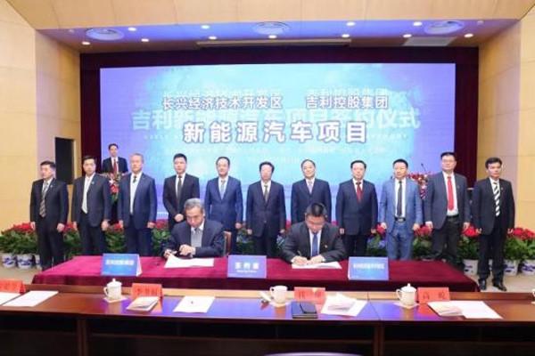 吉利浙江湖州建新工厂 注资326亿元生产电动汽车
