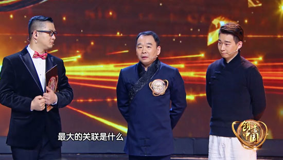 《创意中国》第一季收官  北京风雷京剧团夺魁