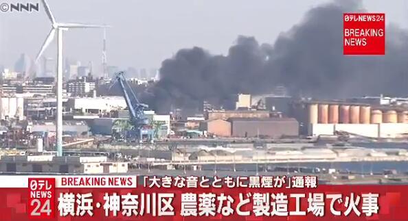 日本横滨市一农药制造厂发生火灾  不排除人员受伤可能性