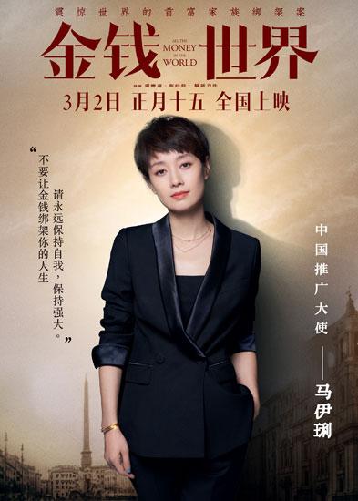 马伊琍《金钱世界》中国推广大使 助力入围佳片