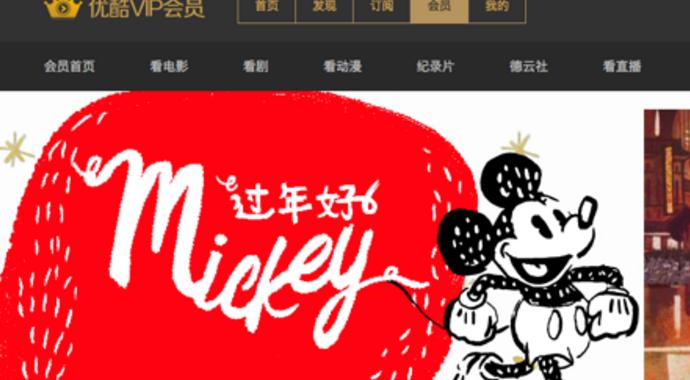 """阿里大文娱""""联姻""""迪士尼:只因中国市场太火"""