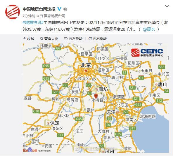 河北廊坊市永清县发生4.3级地震 震源深度20千米