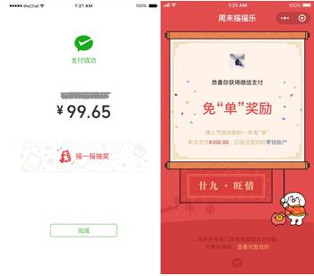 微信支付推新年线下新玩法 全民摇免单活动