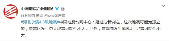 中国地震台网:首都圈发生5级以上地震可能性不大
