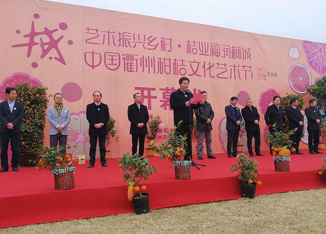 中国衢州柑桔文化艺术节开幕