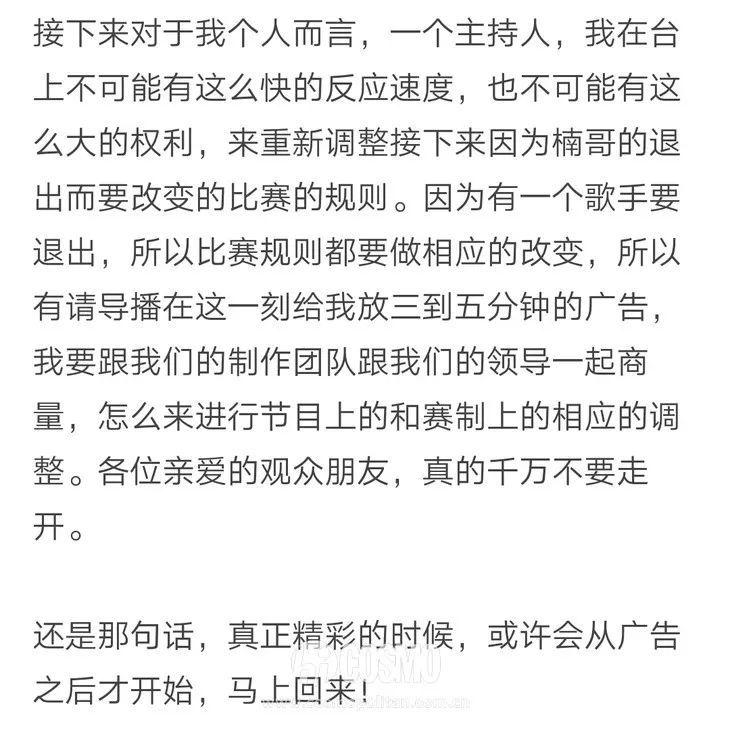 红人馆 如果没有何炅汪涵和董卿,这些主持事故一定是噩梦