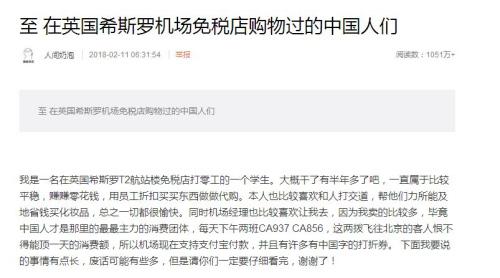 媒体:外国人花79中国人花1000 希斯罗机场免税店这样解释
