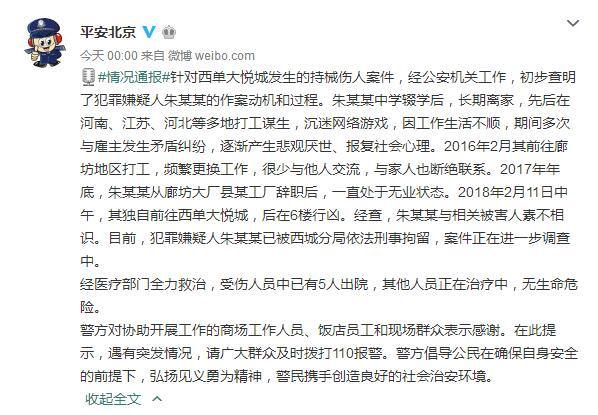 大悦城持械伤人动机查明:工作生活不顺,报复社会!