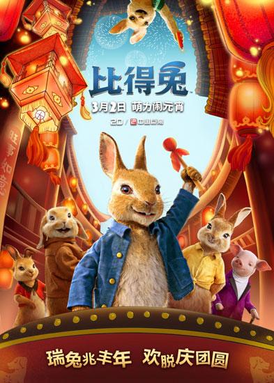 《比得兔》特别版新春视频 兔子家族齐贺岁