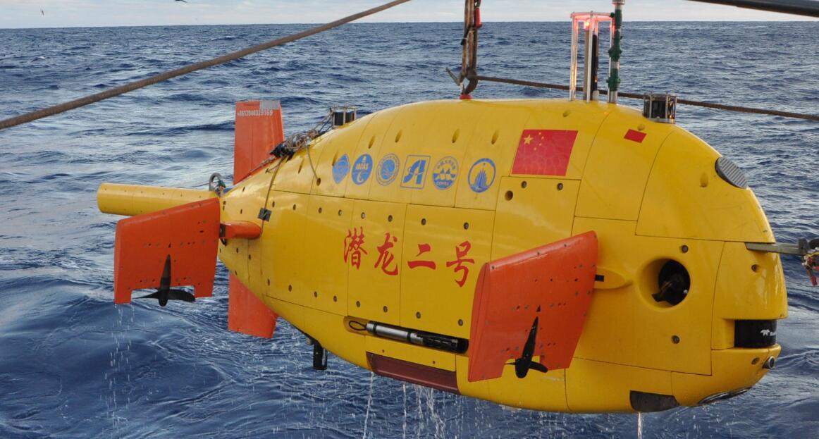 我无人无缆潜水器潜龙二号2018年首潜印度洋