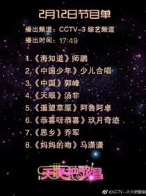 青年歌手马潇潇一首《妈妈的吻》唱响央视