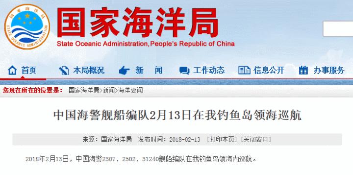 中国海警舰船编队2月13日在我钓鱼岛领海巡航
