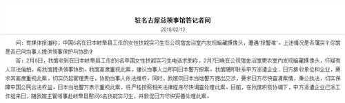 """中国女生在日遭遇""""报警难"""" 驻名古屋总领事馆回应"""