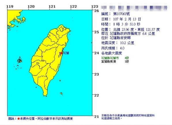 又地震!花莲发生规模4.0地震 最大震度4级