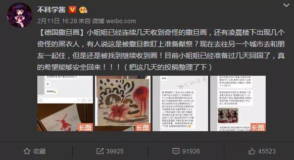 """留学生疑遭""""撒旦教""""威胁惊动大使馆 道歉称恶作剧"""