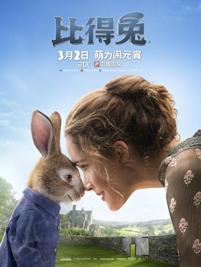 《比得兔》情人节海报加新春动画甜蜜发布