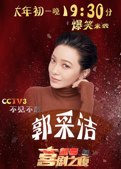 央视综艺频道推出《新春喜剧之夜》