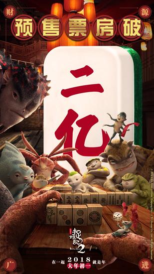 《捉妖记2》预售破2亿  创中国影史首日预售记录