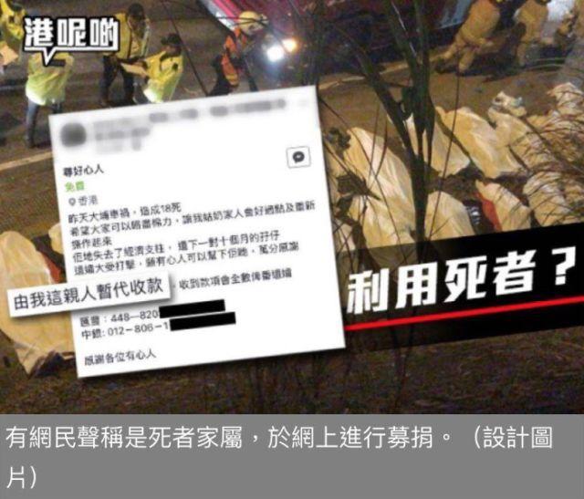 香港惨重巴士车祸后 居然有人做出如此丧尽天良的事