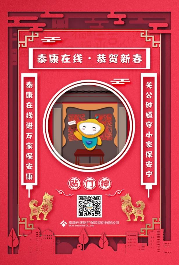 泰康在线:让14亿中国人安享团圆年