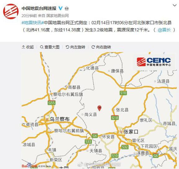 河北张家口市张北县发生3.2级地震