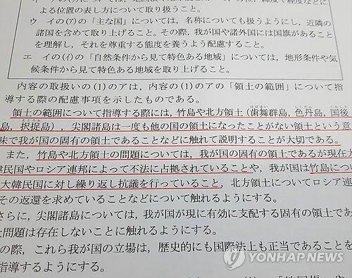 日本修订高中学习指导要领 再次主张钓鱼岛独岛主权
