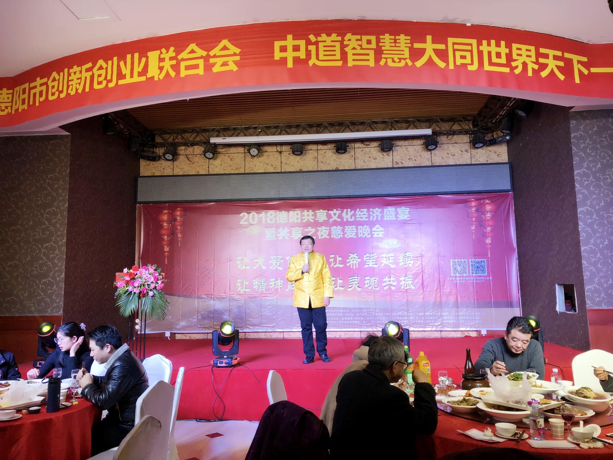 冯成平:中道智慧《领航2050》首唱在德阳唱响