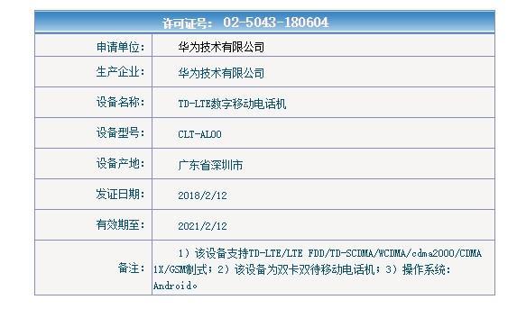 华为P20系列已获入网许可:徕卡三摄+刘海屏