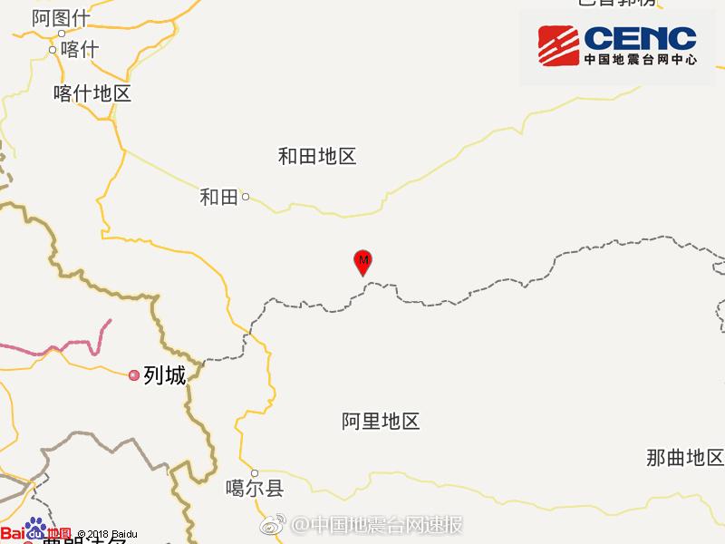 新疆和田地区于田县发生4.5级地震 震源深度9千米