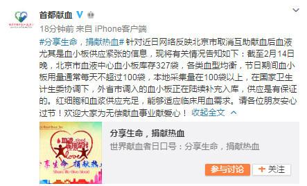 北京血液中心:保证互助献血取消后血液供应充足
