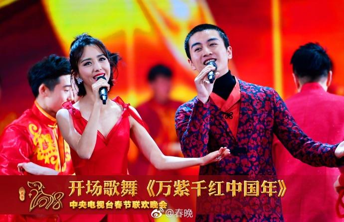 央视春晚开场曲超喜庆 周渝民容祖儿陈晓佟丽娅合唱