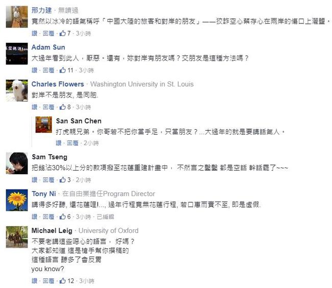 """急速赛车彩票平台:蔡英文称""""向对岸朋友贺新年""""_遭diss:你有对岸朋友吗?"""