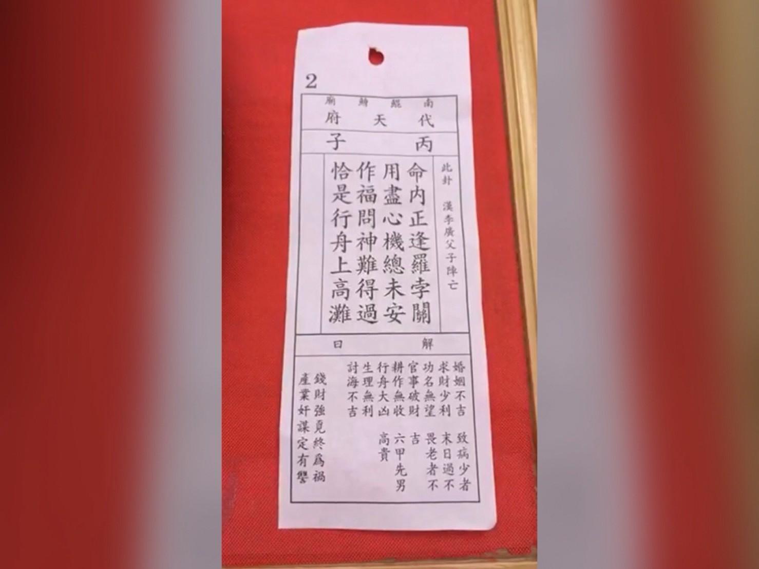 """台南著名古庙连续两年台湾抽出""""下下签"""" 四句诗没一句好话"""