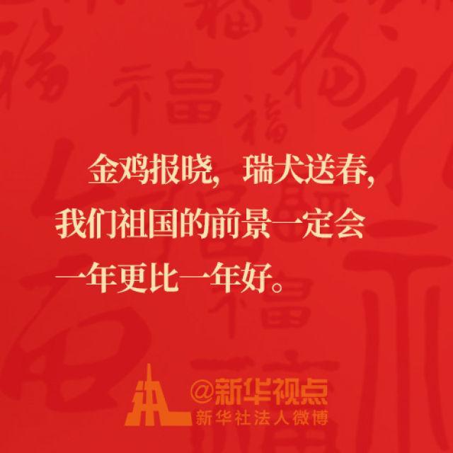 习近平总书记的春节祝福金句来啦!