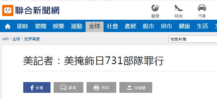美记者:美政府掩饰731罪行,应向中国人民道歉