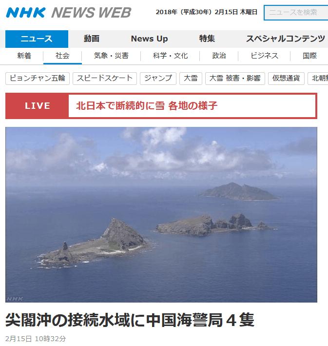 宣誓!大年三十,4艘中国海警船在钓鱼岛巡航