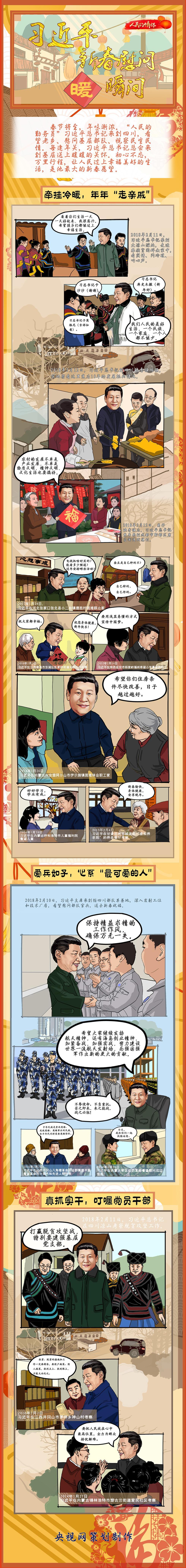 """条漫丨习近平新春慰问""""暖""""瞬间"""