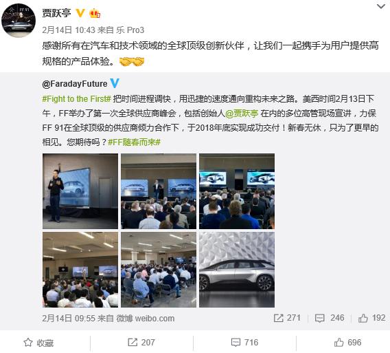 """贾跃亭称FF获15亿美元融资 承认曾犯""""致命错误"""""""