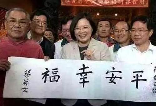 """蔡英文祈福""""家宅永安""""8小时不到 台湾大年初一就又地震了"""