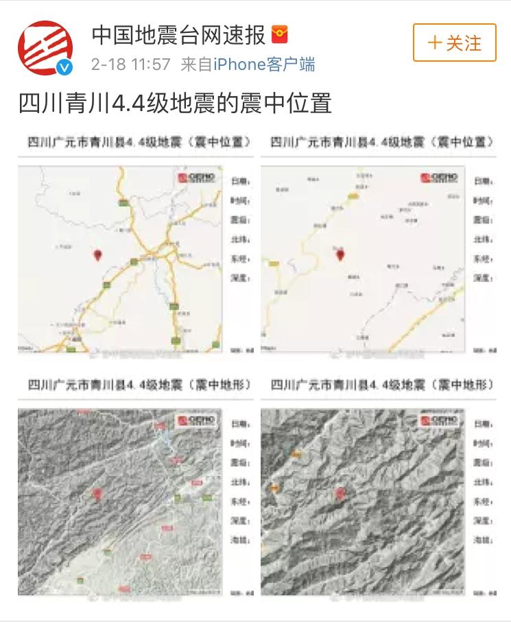 四川广元市青川县发生4.4级地震 震源深度19千米