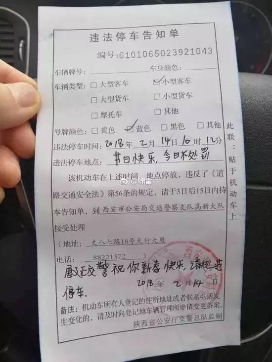 """交警的这张""""春节特别罚单""""走红!但网友吵翻了…"""