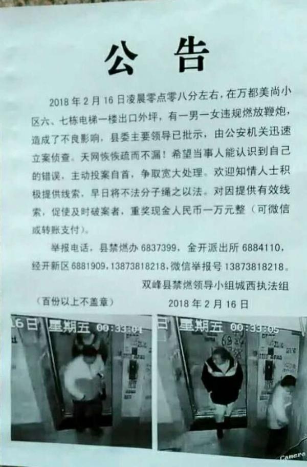 """湖南双峰回应""""悬赏追捕放鞭炮者""""事件:撤销公告,教训深刻"""