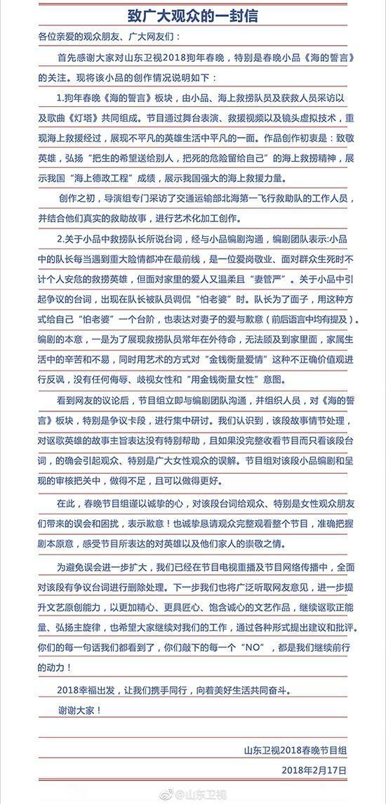 山东卫视对《海的誓言》作说明:没有歧视女性意图