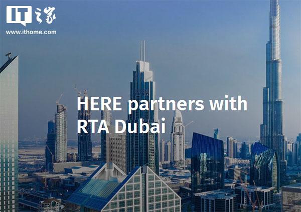 加速自动驾驶进程,迪拜与HERE合作