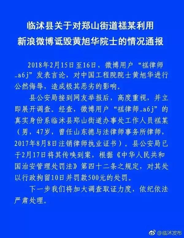 """诋毁中国""""核潜艇之父""""黄旭华者被行政拘留10日"""